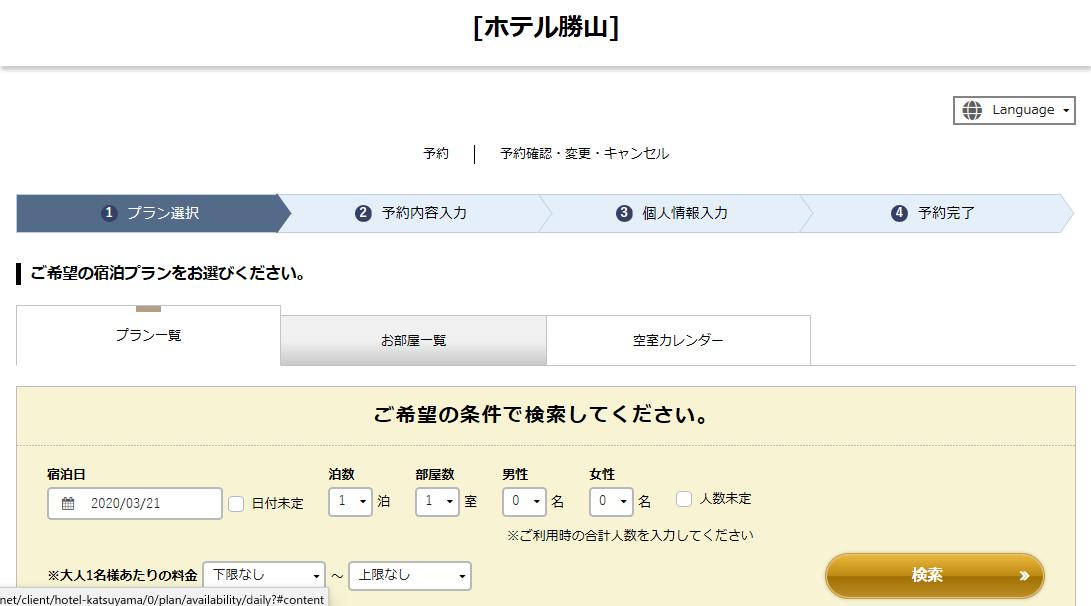 ホームページでの予約受付を開始いたしました。