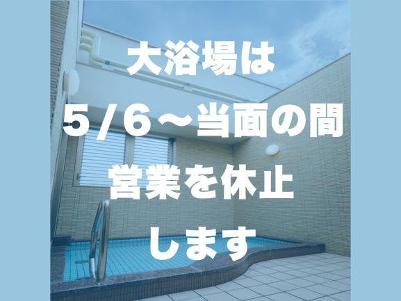 プレミア8階大浴場の利用中止について