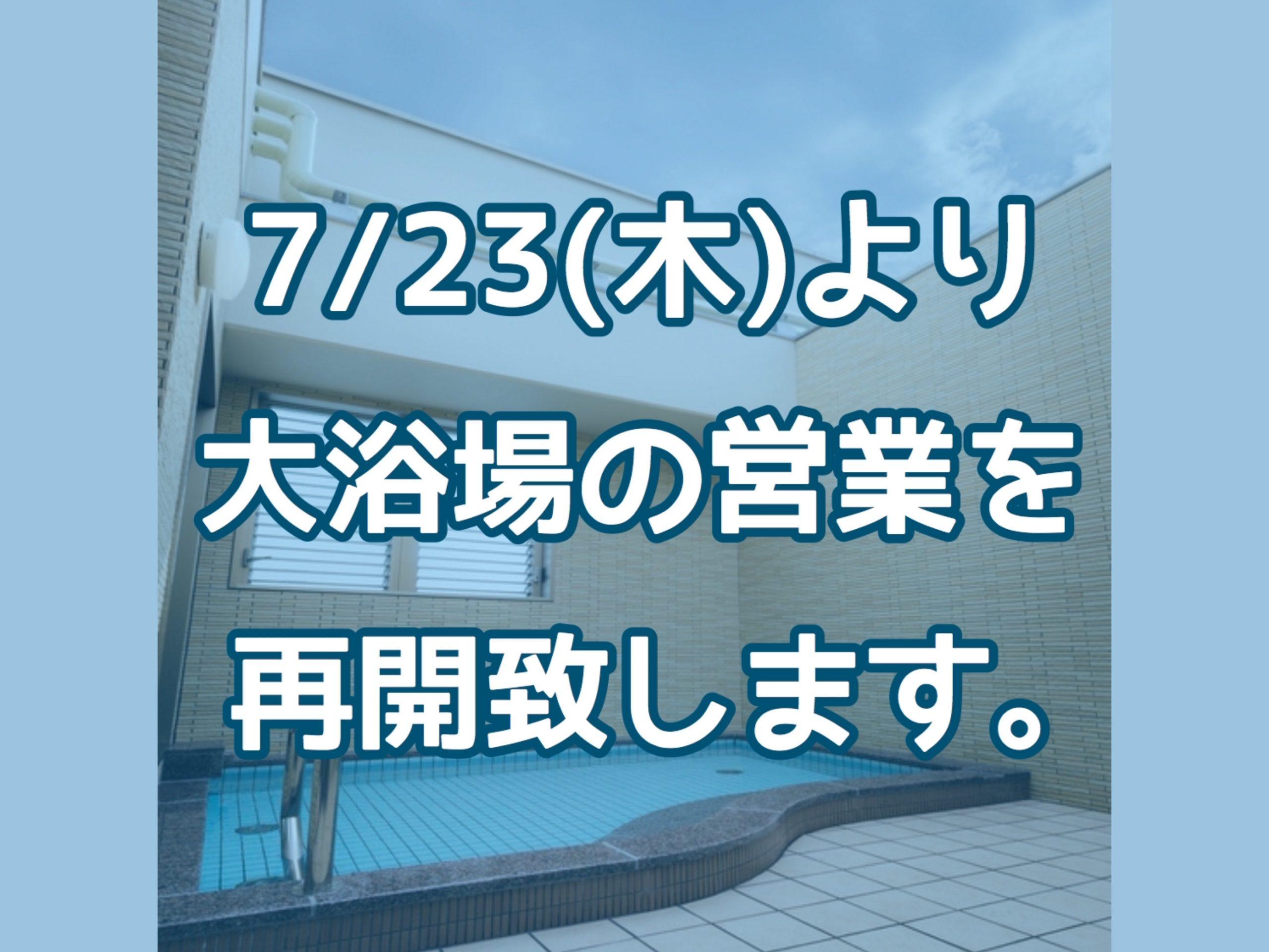 プレミア8階大浴場の利用再開のお知らせ