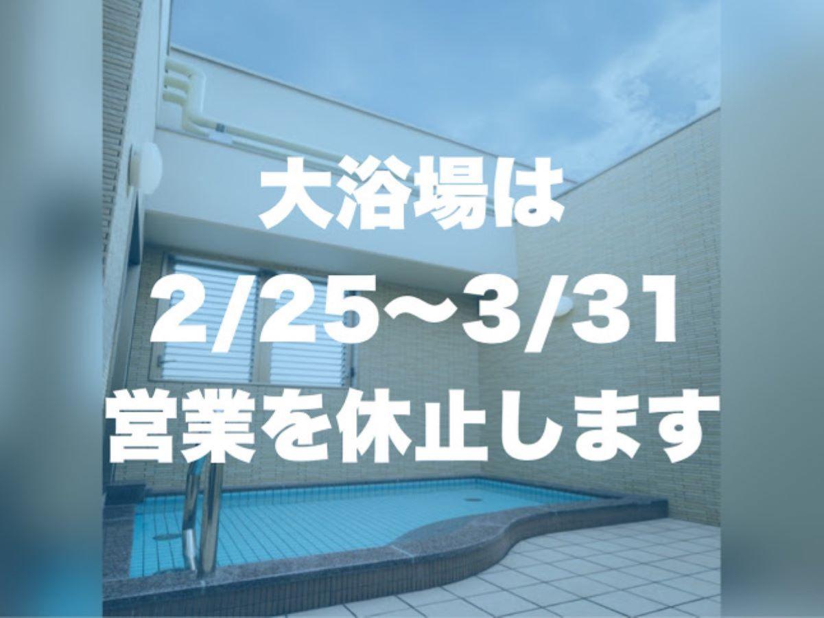 【2/25~】プレミア8階大浴場利用休止のお知らせ