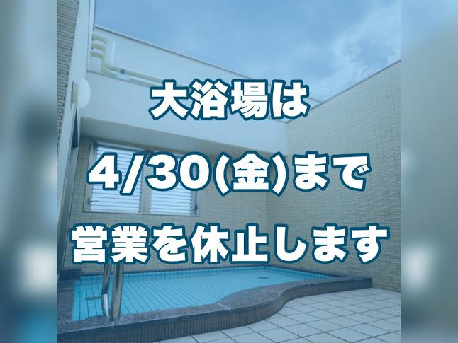 【~4/30】プレミア8階大浴場利用休止期間延長のお知らせ